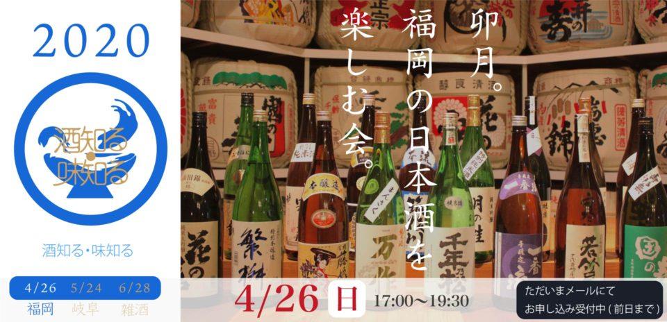 4月26日(日)酒知る・味知る、川口教室。福岡のお酒を楽しむ。