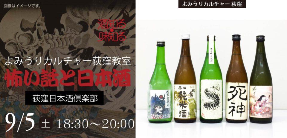 9月5日(土)「よみうりカルチャー荻窪」イベント・怖い話と日本酒