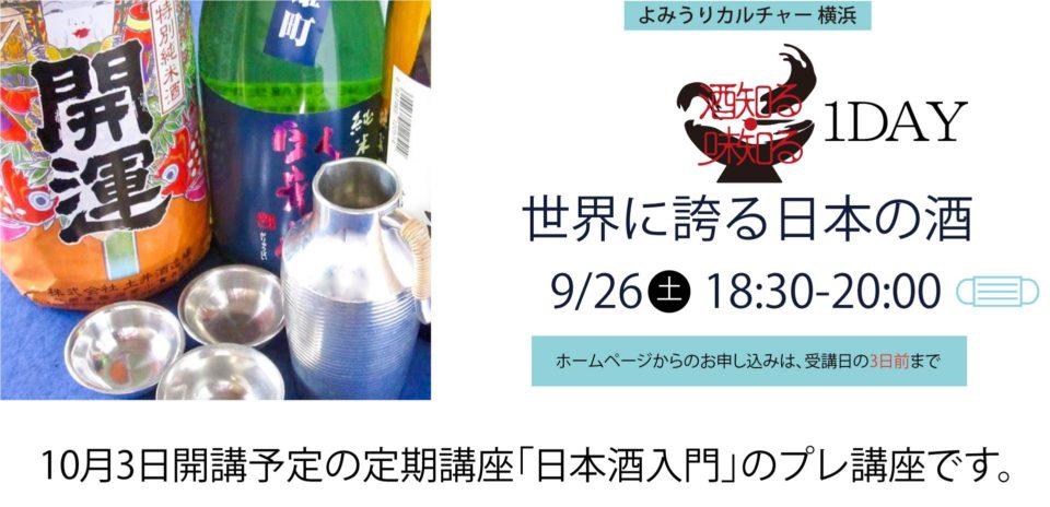 「よみうりカルチャー横浜」日本酒入門(第一土曜夜クラス)18:30-20:00プレ講座・9月26日(土)【1day】世界に誇る日本の酒