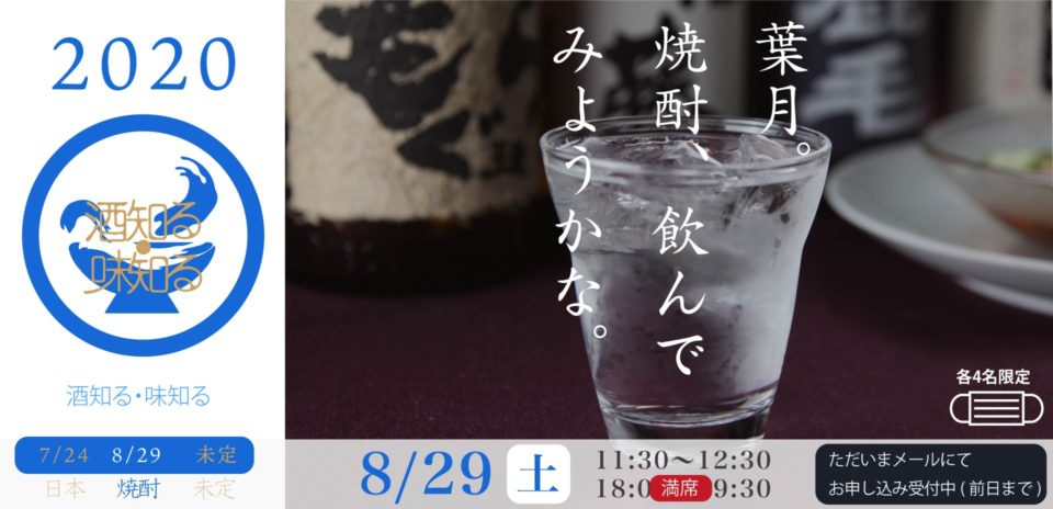 酒知る・味知る、8月29日(土)川口教室「焼酎、飲んでみようかな」各時間・限定4名様