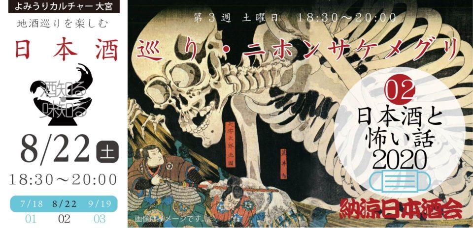 8月22日(土)よみうりカルチャー大宮:日本酒巡り(にほんさけめぐり)特別クラス02-日本酒と怖い話 2020