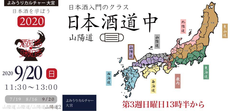 酒知る・味知る、9月20日(日)よみうりカルチャー大宮「日本酒道中」山陽道②