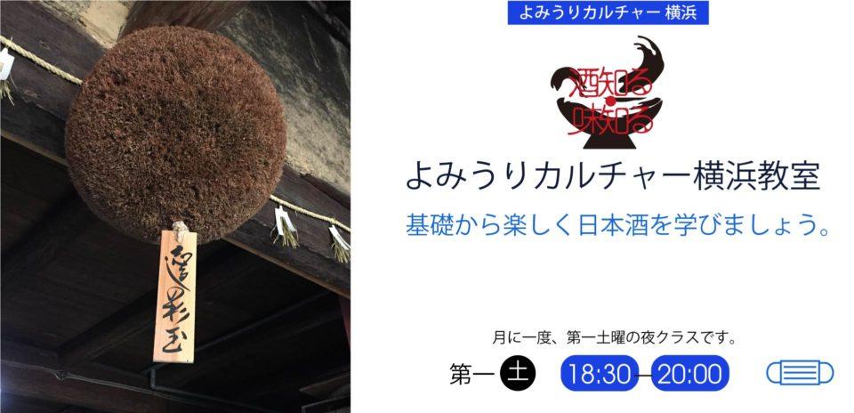 酒知る・味知る、よみうりカルチャー横浜教室。毎月第一土曜日、夜。