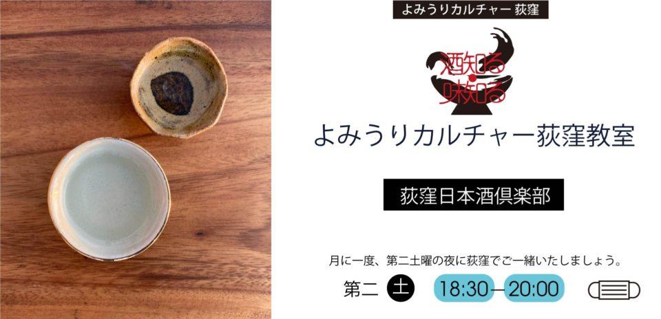 酒知る・味知る、よみうりカルチャー荻窪教室・荻窪日本酒倶楽部、毎月第二土曜日、夜。
