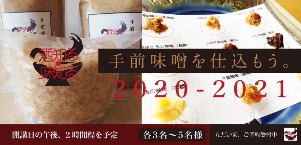 2020~2021「 味噌仕込み教室」のお知らせ